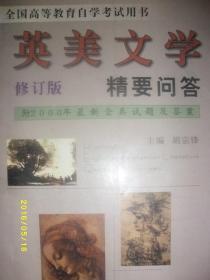 英美文学精要问答 修订版/胡宗锋/2000年/九品/WL122