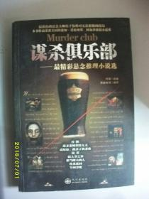 谋杀俱乐部/阿蓉/2004年/九品/WL177
