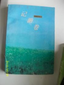 记游卷/外国散文金库/1993年/九品/WL140