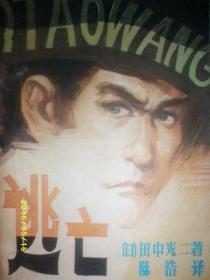 逃亡/田中光二/1986年/九品/WL122