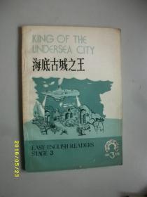 海底古城之王/王美芳注译/1984年/九品/英语读物/WL139