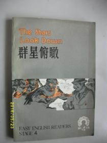 群星俯瞰/岳汝梅注译/1982年/九品/英语读物/WL139