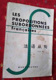 高等学校教材:法语从句
