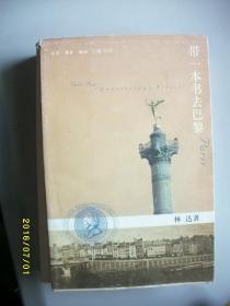 带一本书去巴黎/林达/2012年/九品/有笔迹/WL177