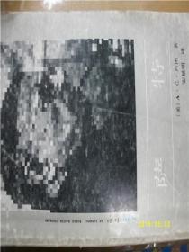萨特/AC丹图/1987年/九品/A236A236