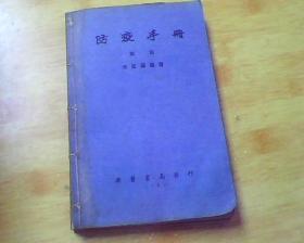 防疫手册前篇.+ 续编【2本合售】