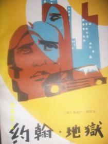 约翰,地狱/迪迪叶德库安/1983年/九品/WL122