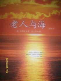 老人与海 插图本/海明威/2004年/九品/WL121