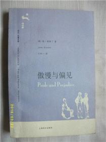 傲慢与偏见/简·奥斯丁/2009年/九品书后有水印/WL011