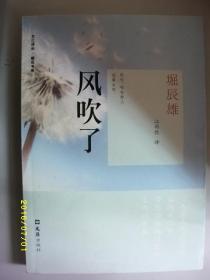 风吹了/堀辰雄/2012年/九品/WL177