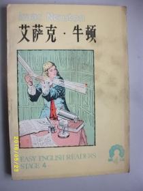 艾萨克·牛顿/司延亭注译/1984年/九品/英语读物/WL139