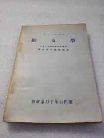《护士学习丛书 细菌学》华东医务生活社 1952年第5版 平装1册全
