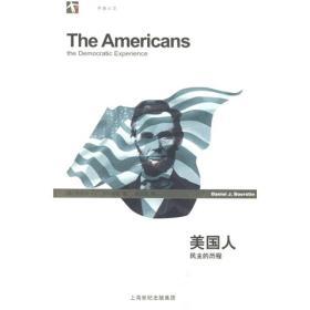 美国人:民主的历程:美国人三部曲