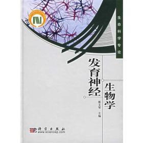 发育神经生物学