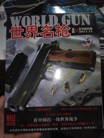 世界名枪2011.11