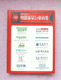 中国电气商务年鉴(电能质量行业商鉴 2015-2016)