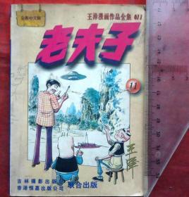 老夫子11 全中文版 王泽漫画作品全集011