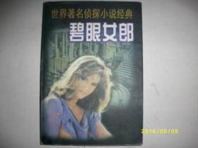 碧眼女郎/王雨等/1999年/九品/封二有笔迹/WL235
