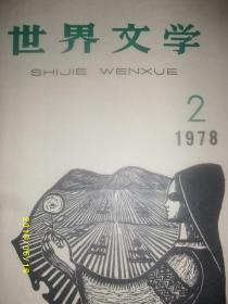 世界文学1978.2/编辑委员会/1978年/九品/WL122