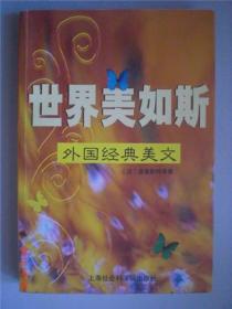 世界美如斯-外国经典美文/普鲁斯特 等/2004年/九品/WL93