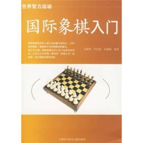 国际象棋入门