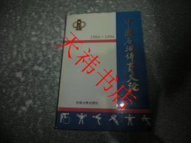 中国石油体育文论1984—1994