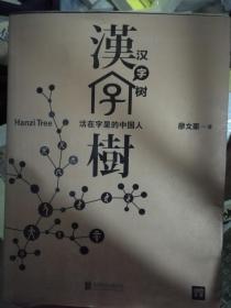 汉字书 活在字里的中国人   满百包邮