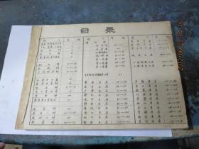 民国旧书2014   上海市新华书店及各分店文革工作人员登记表