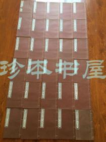 绍兴县志资料第一辑 30册全 杭州古籍书店 玉扣纸精印