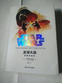 星球大战--帝国反击战
