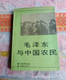 毛泽东与中国农民