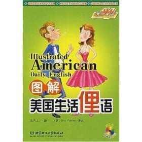 图解美国生活俚语