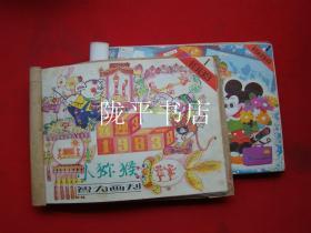 小猕猴智力画刊,【1983年第1.2.4.5.6期 1984年第1.2.3.4.5.6 1986年4.5.6期】合订,合售