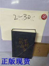 正版现货! 圣经的故事(精) 打开圣经的便捷之门 了解西文文化经典