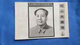 【红小兵画报】1976年第九期