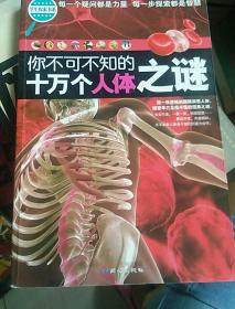 学生探索书系·你不可不知的十万个人体之谜(全新版)