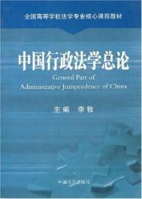 中国行政法学总论