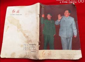 特价文革16开本红旗杂志1970年第十一期毛林图片包老