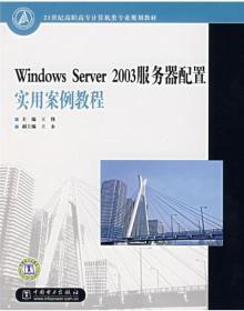 Windows Server 2003服务器配置实用案例教程/21世纪高职高专计算机类专业规划教材