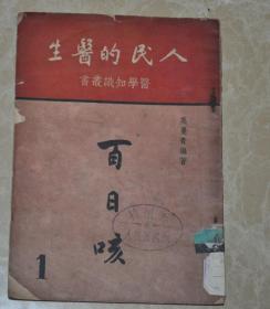 1950年医药世界出版社,吴曼青著【百日咳 1】应该是创刊号,版权页有'吴曼青'铃印章!