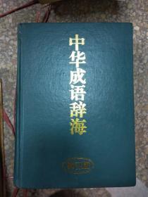 中华成语辞海