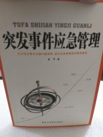 姜平著《突发事件应急管理》一册