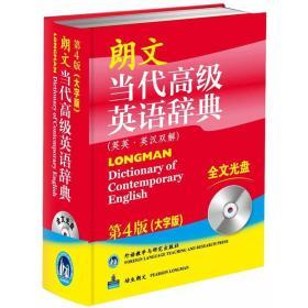 朗文当代高级英语辞典(英英·英汉双解.第4版/大字版)