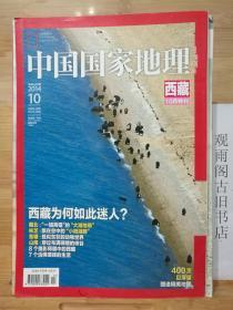 """中国国家地理(2014.10总第648期):西藏10月特刊(400页巨厚版)西藏,西藏为何如此迷人 藏北:""""一错再错""""的""""大湖地带"""""""