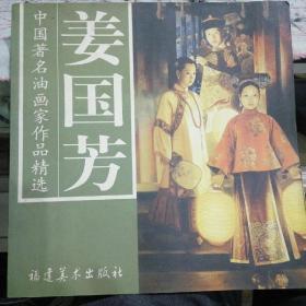 中国著名油画家作品精选姜国芳