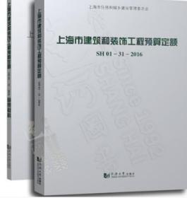 全新正版 2017上海土建定额 上海市建筑和装饰工程预算定额 含宣贯材料 替代2000定额 SH01-31-2016 上海市住房和城乡建设管理总站