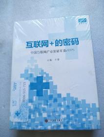互联网+的密码:中国互联网产业发展年鉴2015【全新塑封】定价880元