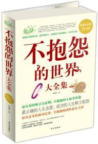 满29包邮 不抱怨的世界大全集(超值白金版) 李维渴 华文出版社 2010年05月