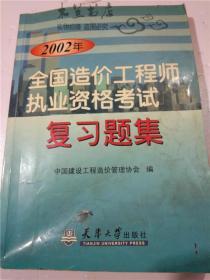 2002 全国造价工程师执业资格考试复习题集 中国建设工程造价管理协会编 天津大学出版社 16开平装