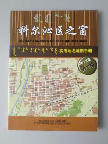 科尔沁区之窗——实用地名地图手册